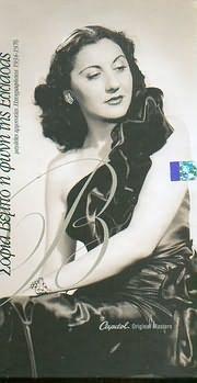 Sofia Vembo